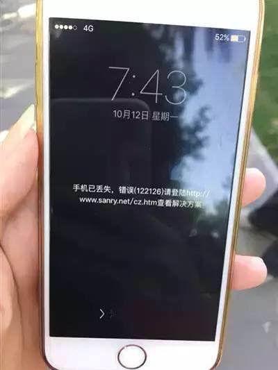 Iphone远程锁屏费黑客获刑